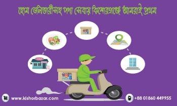 home-delivery-of-kishor-bazar